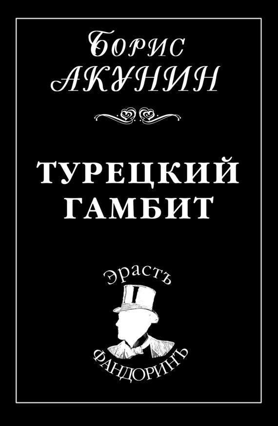 Борис Акунин «Турецкий гамбит»