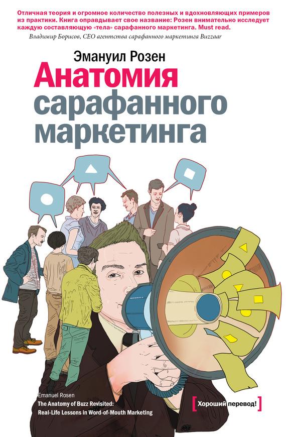 Книга Анатомия сарафанного маркетинга