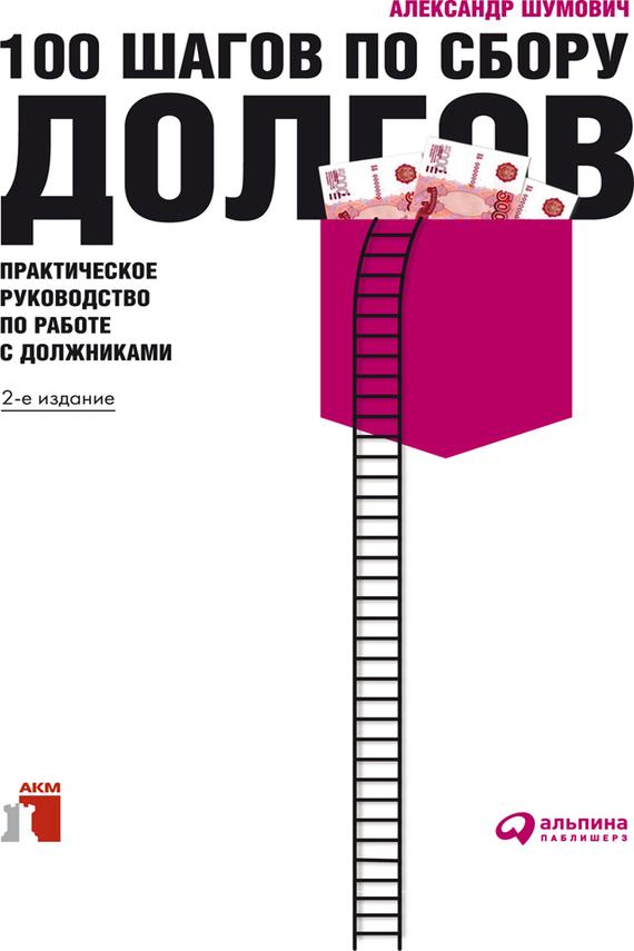 Обложка книги. Автор - Александр Шумович