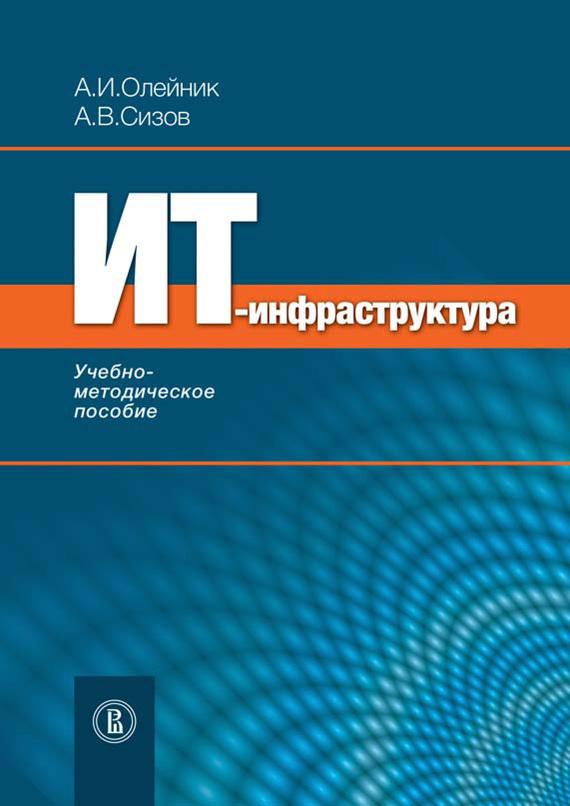 Обложка книги ИТ-инфрастуктура: учебно-методическое пособие