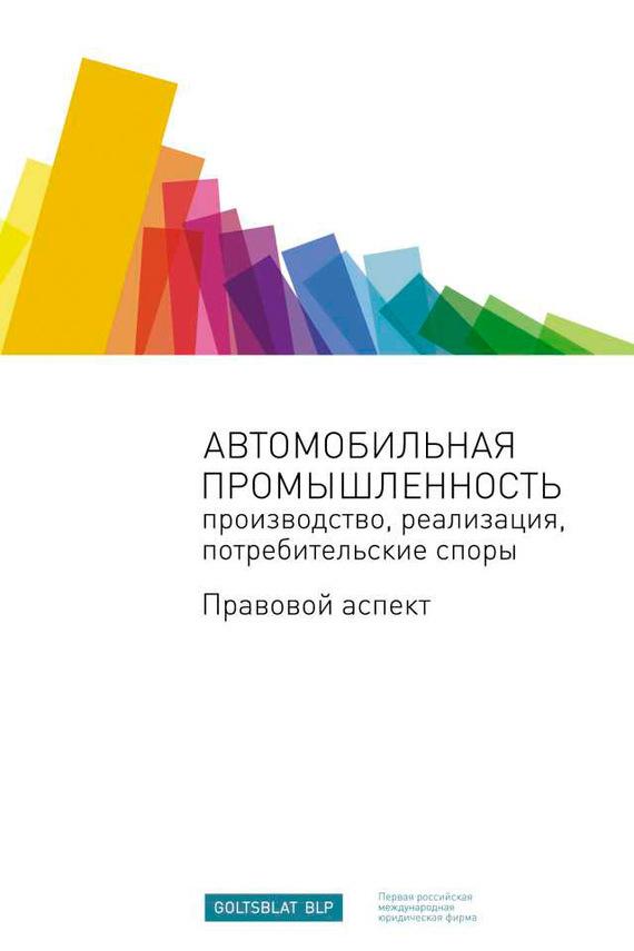 Книга Автомобильная промышленность: производство, реализация, потребительские споры. Правовой аспект