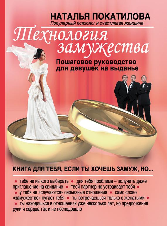 Наталья Покатилова «Технология замужества. Пошаговое руководство для девушек на выданье»