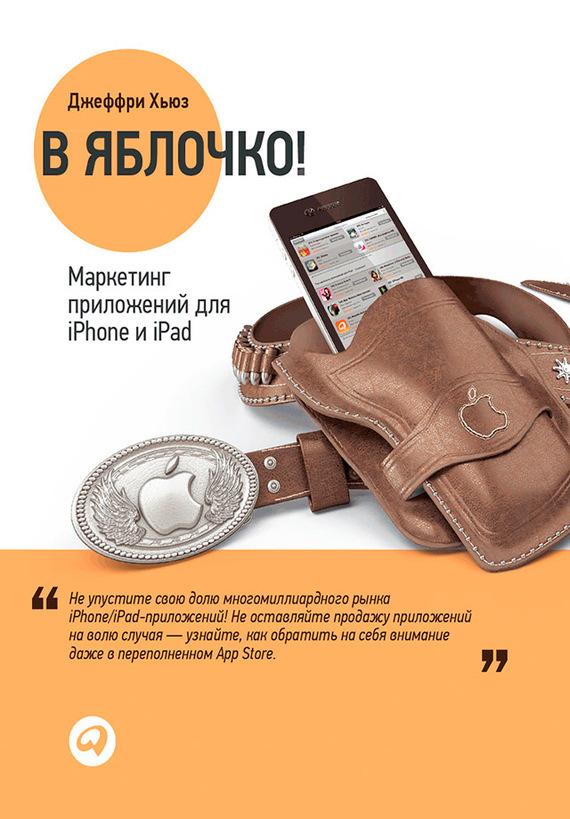 Джеффри Хьюз «В яблочко! Маркетинг приложений для iPhone и iPad»