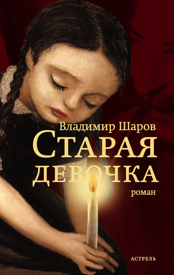 Владимир Шаров «Старая девочка»