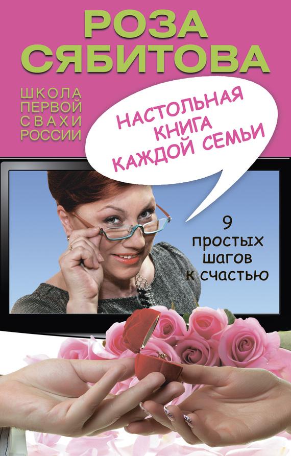 Роза Сябитова «Настольная книга каждой семьи»
