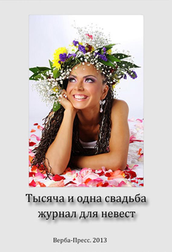 Коллектив авторов «1000 и 1 свадьба»