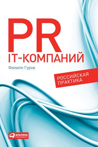 Книга PR IT-компаний: Российская практика