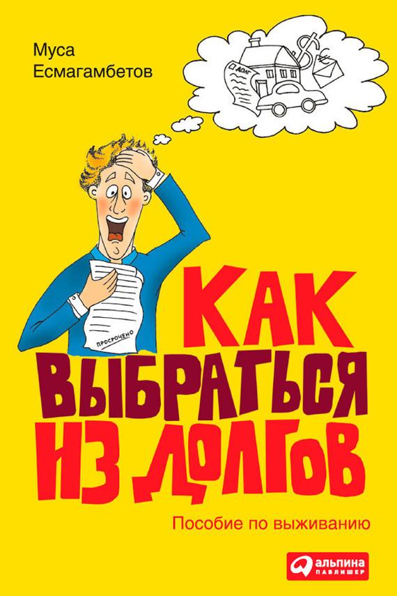 Обложка книги. Автор - Муса Есмагамбетов