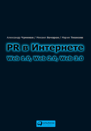 Книга PR в Интернете: Web 1.0, Web 2.0, Web 3.0