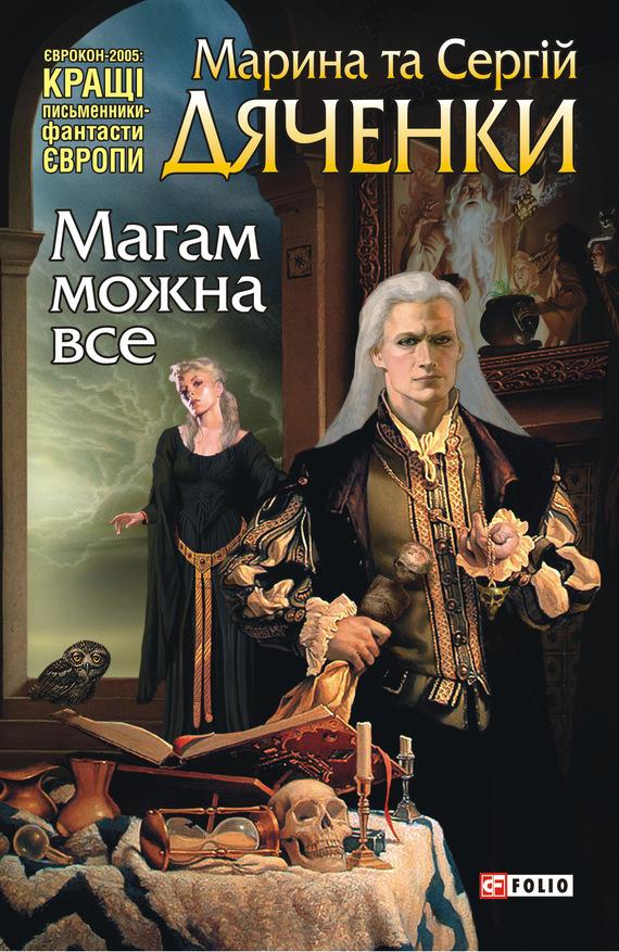 Марина и Сергей Дяченко «Магам можна все»