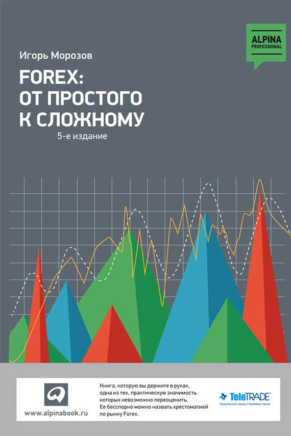 Обложка книги. Автор - Игорь Морозов