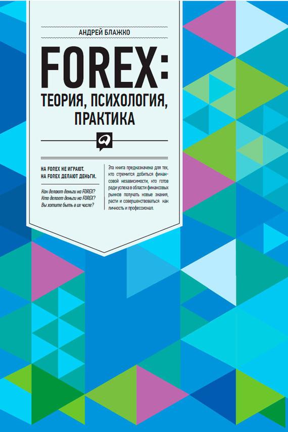 Обложка книги. Автор - Андрей Блажко