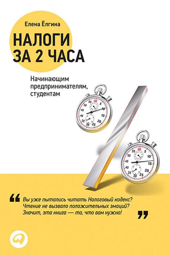 Обложка книги. Автор - Елена Ёлгина