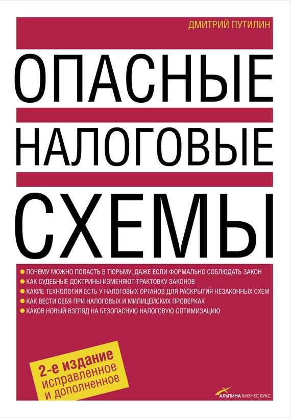 Обложка книги. Автор - Дмитрий Путилин