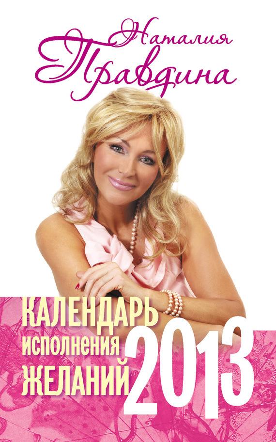 Наталия Правдина «Календарь исполнения желаний. 2013»