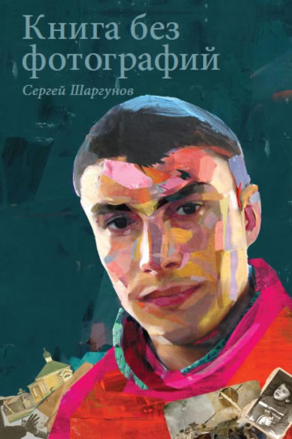 Сергей Шаргунов «Книга без фотографий»