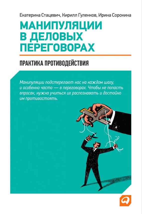 Манипуляции в деловых переговорах. Практика противодействия