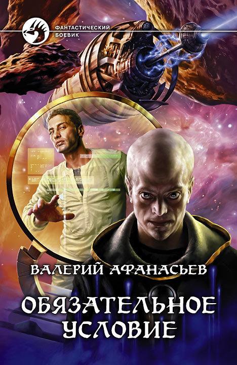 Валерий Афанасьев «Обязательное условие»
