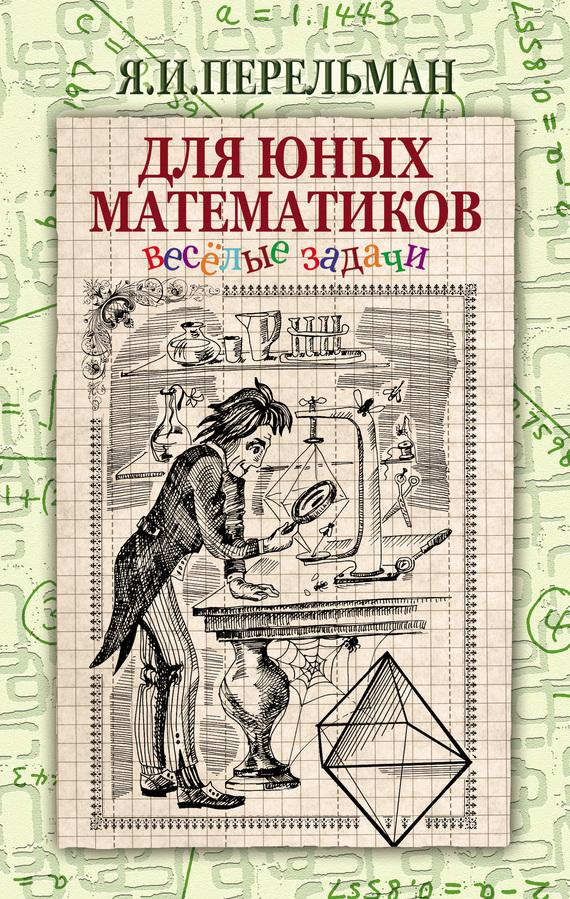 Яков Перельман «Для юных математиков. Веселые задачи»