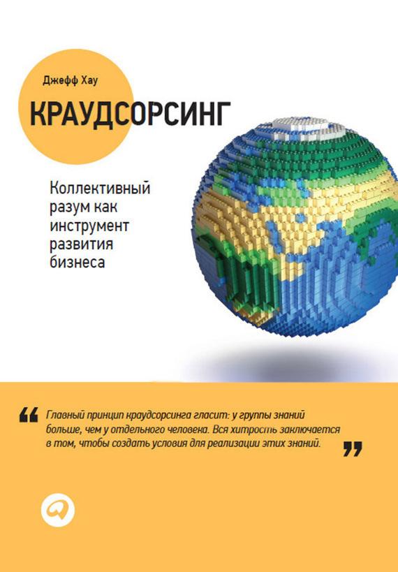фото обложки издания Краудсорсинг: Коллективный разум как инструмент развития бизнеса