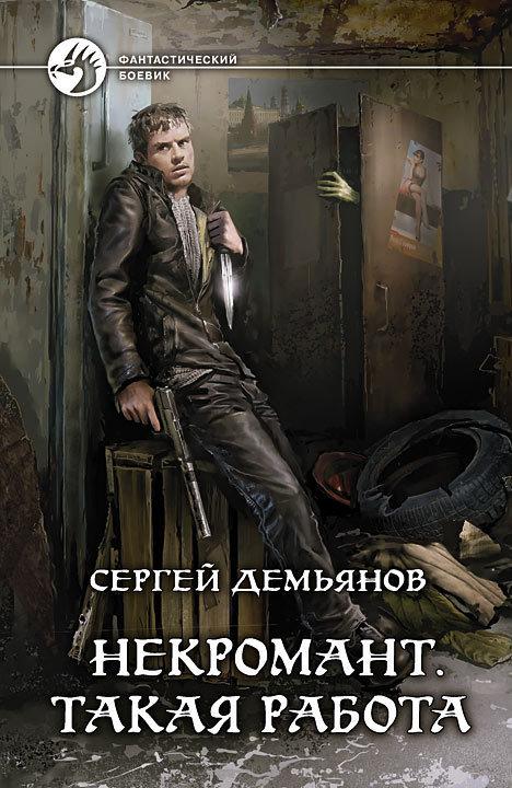 Сергей Демьянов «Некромант. Такая работа»