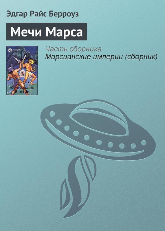 Эдгар Берроуз «Мечи Марса»