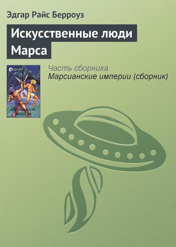 Эдгар Берроуз «Искусственные люди Марса»