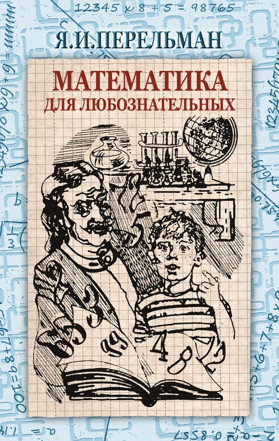 Яков Перельман «Математика для любознательных (сборник)»
