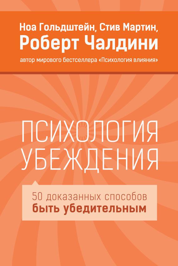 Обложка книги Психология убеждения. 50 доказанных способов быть убедительным