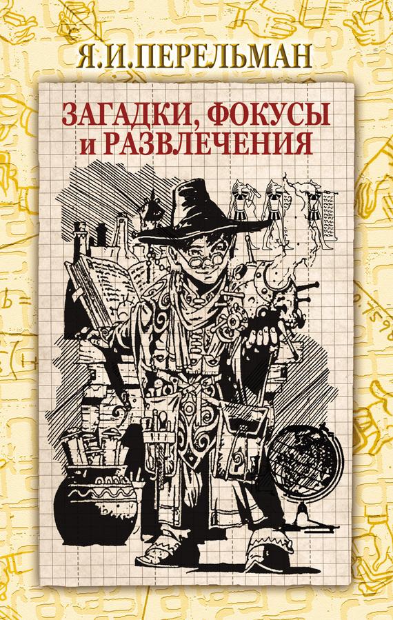 Яков Перельман «Загадки, фокусы и развлечения (сборник)»
