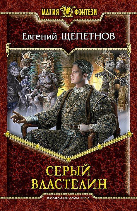 Евгений Щепетнов «Серый властелин»