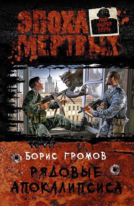 Борис Громов «Рядовые Апокалипсиса»