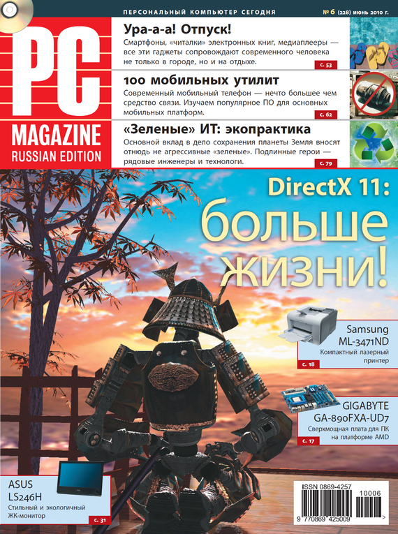 Журнал PC Magazine/RE №06/2010 –  PC Magazine/RE