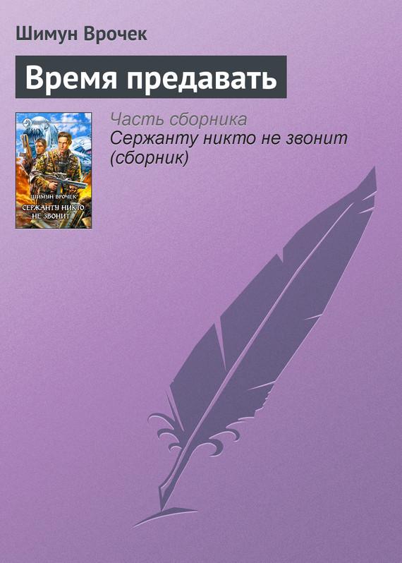 Шимун Врочек «Время предавать»