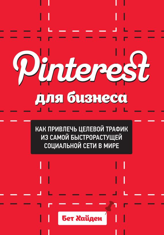 книгу Pinterest для бизнеса. Как привлечь целевой трафик из самой быстрорастущей социальной сети в мире скачать EPUB, FB2, PDF