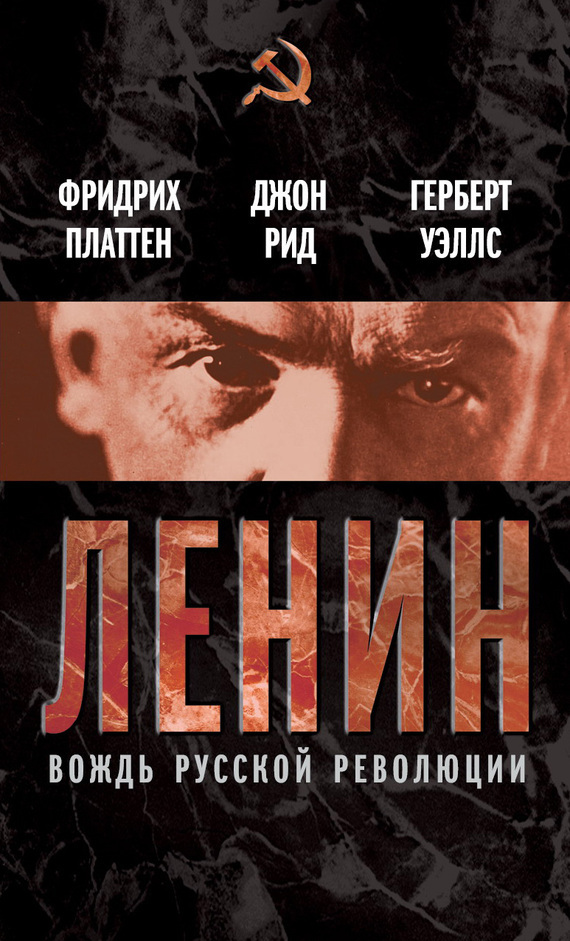 Герберт Уэллс, Фридрих Платтен, Джон Рид «Ленин. Вождь мировой революции (сборник)»