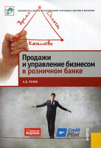 Обложка книги. Автор - Антон Пухов