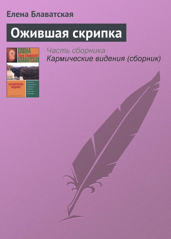 Елена Блаватская «Ожившая скрипка»