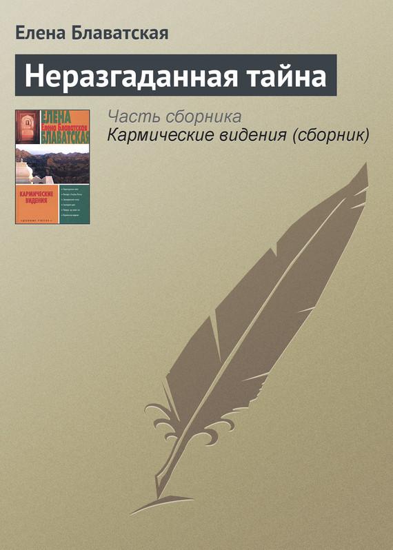 Елена Блаватская «Неразгаданная тайна»