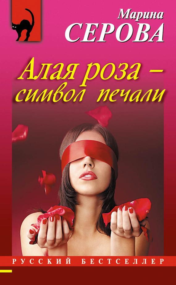 Алая роза – символ печали - Марина Серова