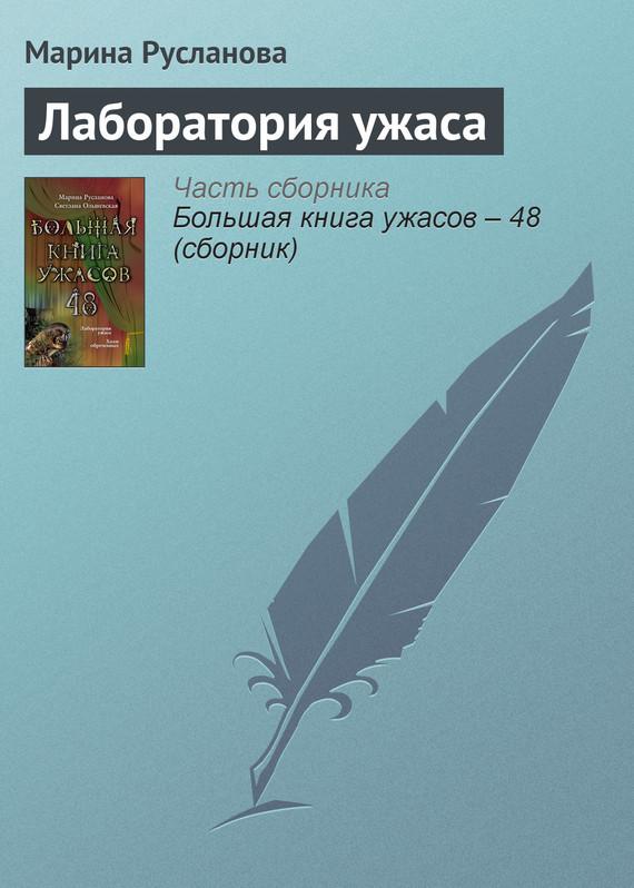 Марина Русланова «Лаборатория ужаса»