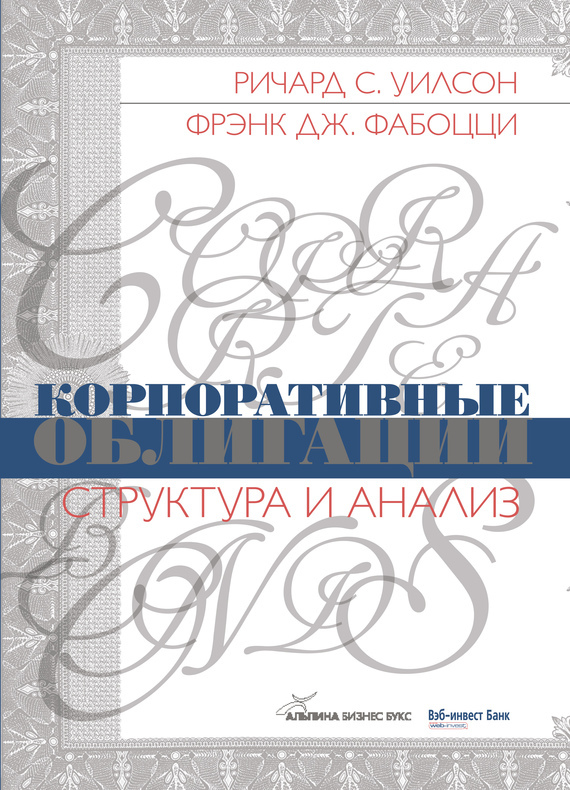 Обложка книги. Автор - Фрэнк Фабоцци