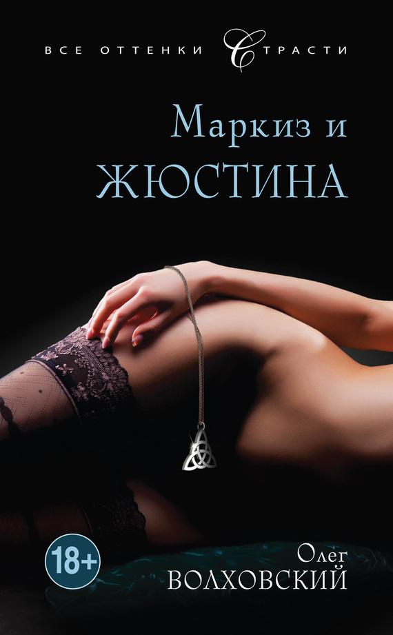 Олег Волховский «Маркиз и Жюстина»