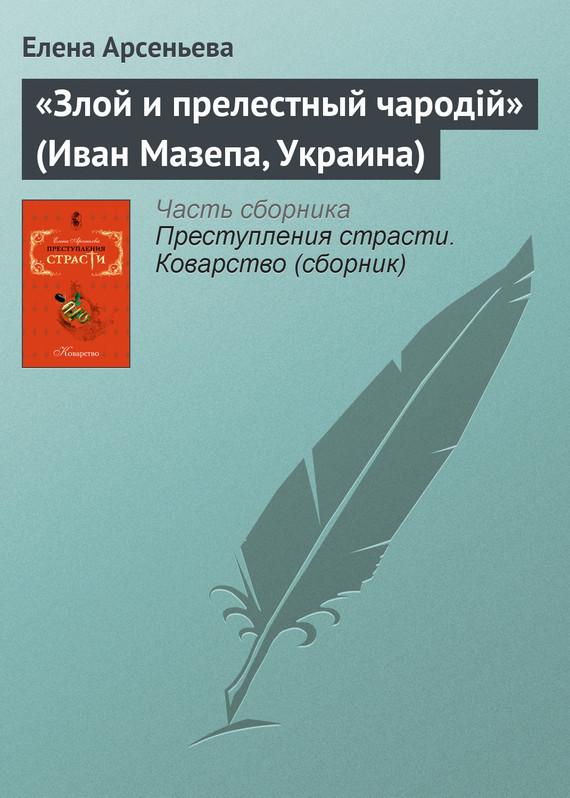 «Злой и прелестный чародiй» (Иван Мазепа, Украина)