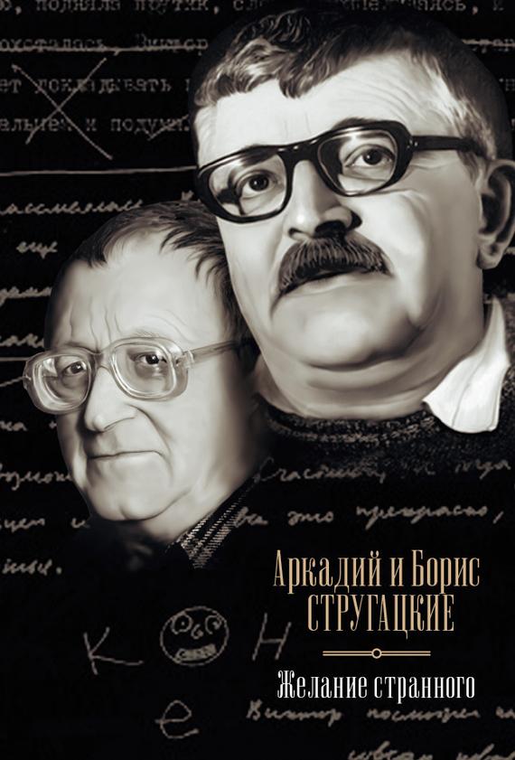 Аркадий и Борис Стругацкие, Михаил Веллер «Желание странного (сборник)»