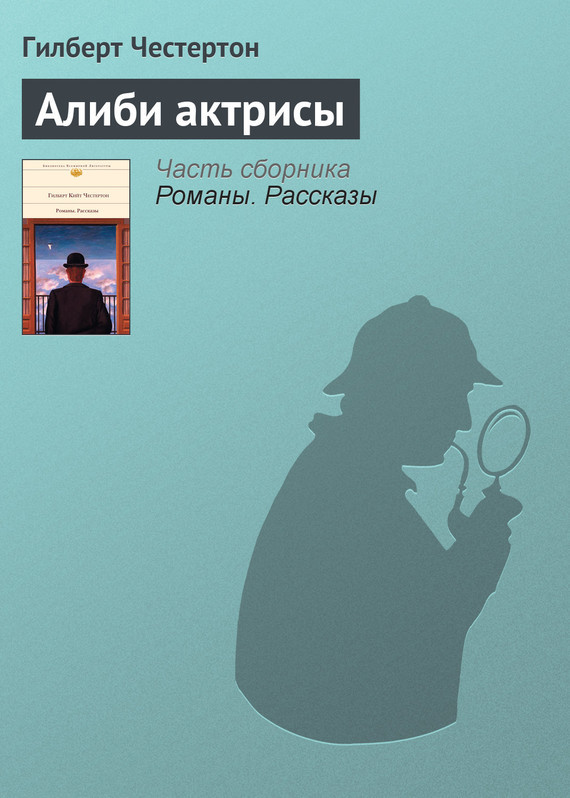 Зарубежные детективы