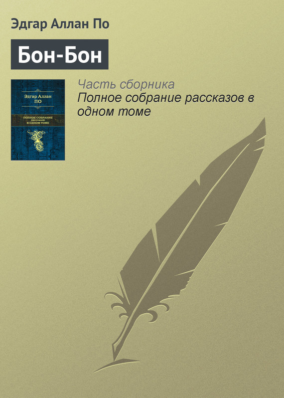 Эдгар По «Бон-Бон»