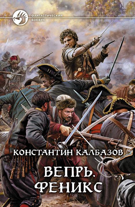 Константин Калбазов «Вепрь. Феникс»