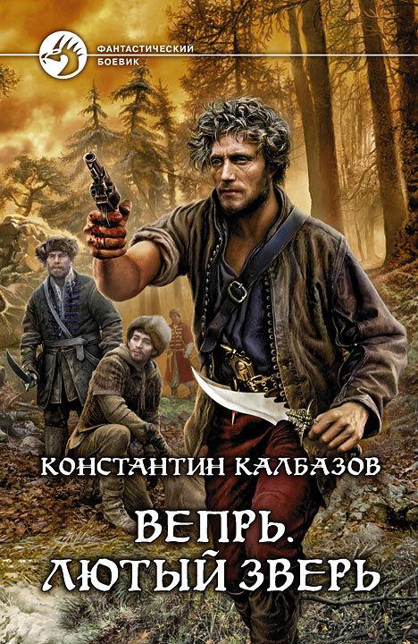 Константин Калбазов «Вепрь. Лютый зверь»