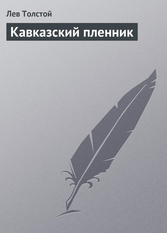 Лев Толстой «Кавказский пленник»